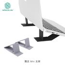 【愛瘋潮】 NILLKIN 隱派 Mini 黏貼式支架 筆記型電腦支架 平板支架 手機支架