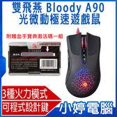 【免運+24期零利率】全新 A4 雙飛燕 Bloody A90 光微動極速遊戲鼠 附B2-5核心3血手寶典