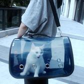 寵物背包貓籠子貓咪外出便攜包外帶包透明【極簡生活館】