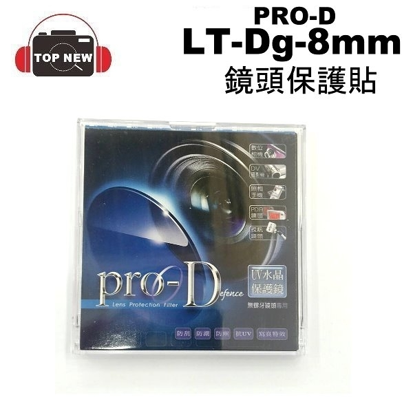 PRO-D LT-Dg-8mm 鏡頭保護貼 8mm 鏡頭貼  保護貼  台南-上新