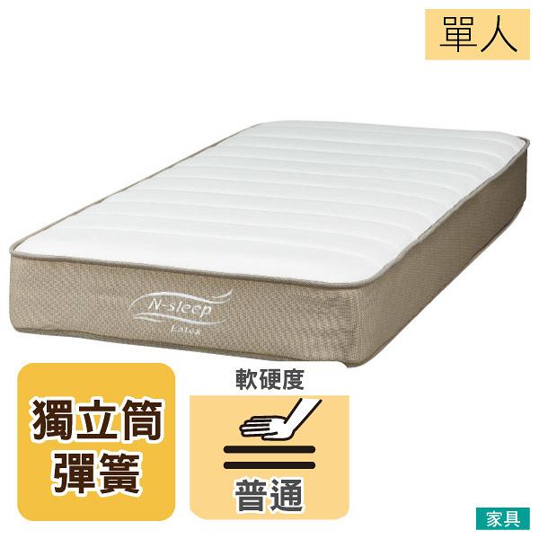 ◎獨立筒彈簧床 床墊 N-SLEEP C2-03 VB TW 單人床墊 NITORI宜得利家居