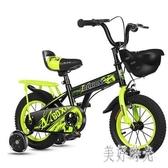 兒童自行車男孩16寸小學生中大童女寶寶腳踏車單車CC3049『美好時光』