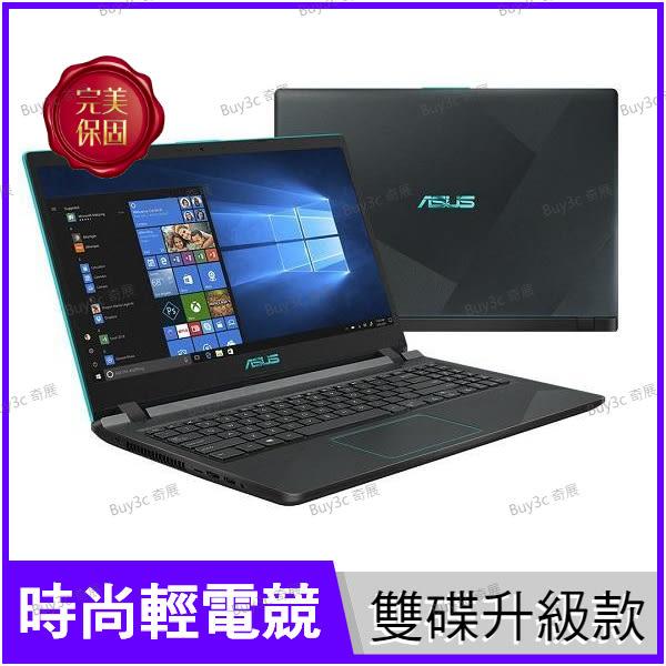 華碩 ASUS Vivobook X560UD 閃電藍 256G SSD+2TB雙碟升級版【i5 8250U/15.6吋/GTX 1050/類電競筆電/Buy3c奇展】X560U