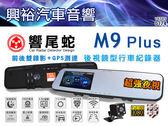 【響尾蛇】 M9 Plus 前後雙錄+GPS測速 後視鏡型高畫質行車記錄器*150度超廣角/4.5吋大螢幕/停車監控