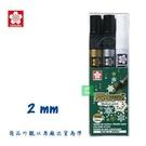 SAKURA 櫻花 PFKA-3CH1 油漆筆 2.0mm (金/銀/白) 3色 /盒