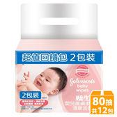 嬌生嬰兒 護膚柔濕巾-經典香(80片x12入)箱購│飲食生活家