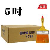 【漆寶】吉立380 PRO普羅化纖長毛刷5吋(20支裝/盒) ◆免運費◆