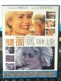 挖寶二手片-F03-001-正版DVD-電影【雙面瑪琳達 便利袋裝】威爾法洛 蕾哈蜜雪兒(直購價)