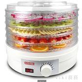 乾果機家用食品烘乾機水果蔬菜寵物肉類食物脫水風乾機小型DC783【VIKI菈菈】