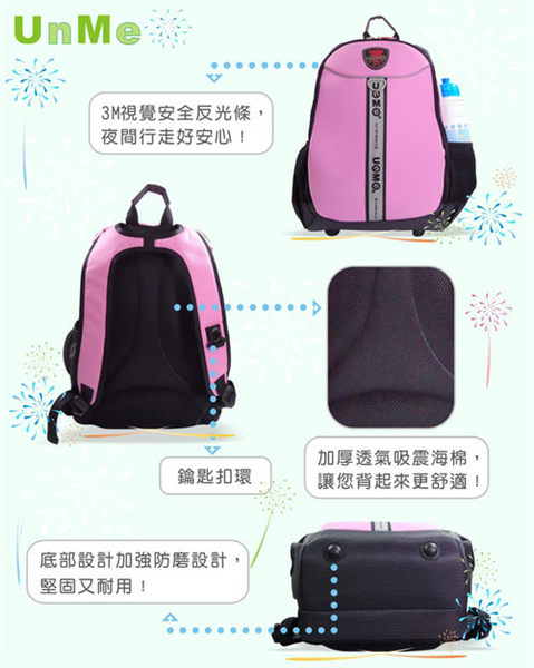 【UnMe】多功能小筆電後背書包 粉紅 (4~6年級) 3091-P (OS小舖)