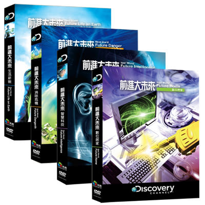 Discovery-前進大未來系列組合(數位居家/生活新貌/智慧科技/消除危機)DVD
