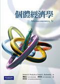二手書博民逛書店《個體經濟學》 R2Y ISBN:9861548599│ROBE