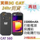CAT S60 手機 三防機,送 15000mAh行動電源+保護貼+隨行包,內建 FLIR ONE 熱感應顯像儀,24期0利率