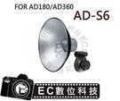 【EC數位】GODOX AD-360 AD-180 閃光燈 AD-S6 傘用反光罩 插傘式 反光罩 ADS6 AD360 AD180