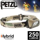 【Petzl 法國 TACTIKKA+RGB戰術頭燈《250流明/迷彩》】E89ABB/頭燈/防潑水/登山露營/救難/手電筒