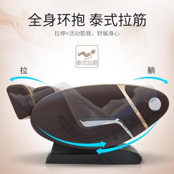 佳仁按摩椅家用全身太空艙全自動多功能揉捏按摩器電動老人沙髮椅 mks免運 生活主義
