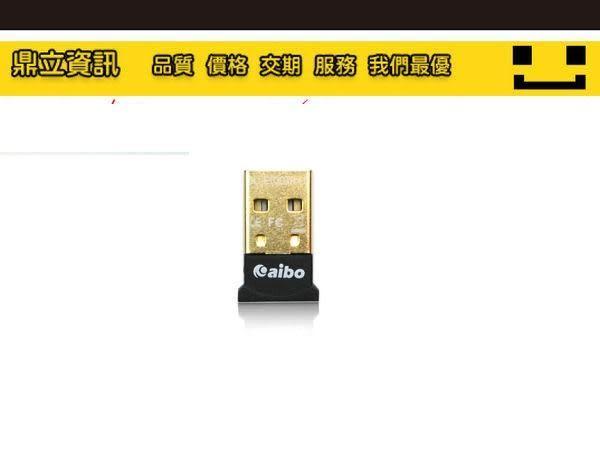 【相容性高】4.0 藍芽傳輸器 藍牙傳輸器A2DP/耳機/滑鼠/鍵盤 所有廠牌藍芽手機都可用
