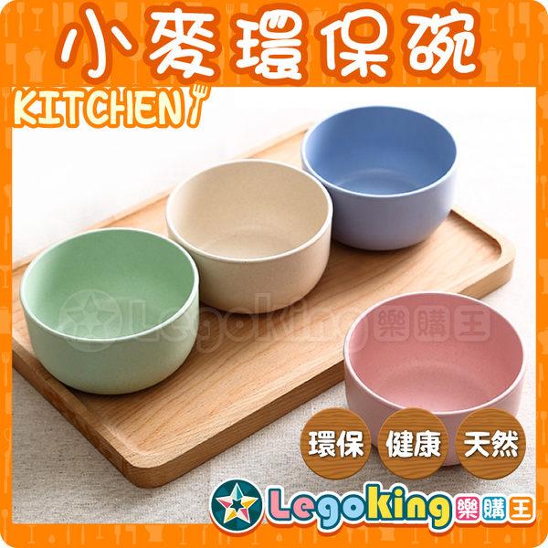 【樂購王】《小麥環保碗》四色可選 環保可降解秸稈 湯碗 兒童餐具 禮物 露營 【B0304】