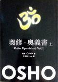 奧修.奧義書 (上)