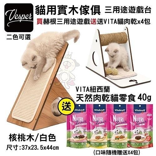 『寵喵樂旗艦店』Hagen赫根《Vesper三用途遊戲台》二色可選  貓跳台