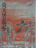 【書寶二手書T1/武俠小說_AS9】倚天屠龍記(四)_金庸