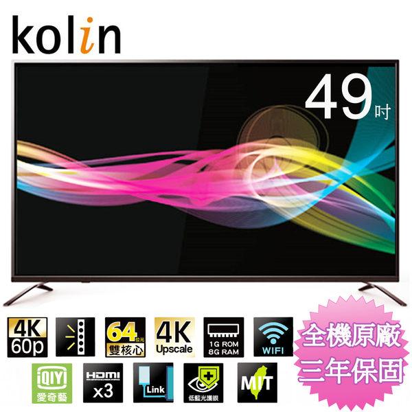 Kolin歌林49吋4K低藍光LED液晶電視 KLT-49EU01~含運不含拆箱定位