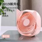 冷風機 小風扇USB學生床上桌面宿舍寢室辦公室家用靜音電扇便攜型無聲可充電寶接口便捷 宜品