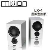 Mission LX-1 書架型喇叭【公司貨保固+免運】
