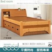 《固的家具GOOD》139-007-AG 雅歌檜木混色3.5尺床頭型實木床底【雙北市含搬運組裝】