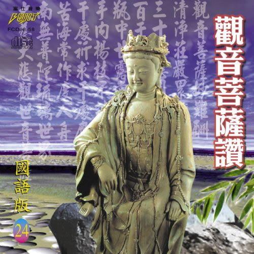 國語版 24 觀音菩薩讚 CD (音樂影片購)