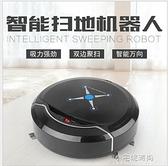 掃地機器人智慧大吸力家用除塵吸塵器USB充電自動感應  【全館免運】