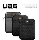 光華商場。包你個頭【UAG】iPad Pro 11吋 / 12.9吋 2020 耐衝擊保護套Lite 輕量 防摔 防潑水