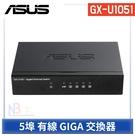 ◤活動下殺2/1-2/17 $599◢ASUS GX-U1051 5埠 節能 有線 GIGA 交換器