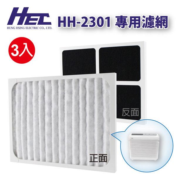 超值經濟包!HEC空氣清淨機 HH-2301 專用濾網共3入(適用HH-2301機型)