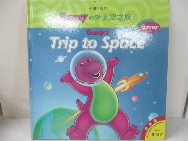 【書寶二手書T6/語言學習_D5G】Barney的外太空之旅_馬克·S·伯恩塔爾