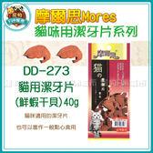 *~寵物FUN城市~*《Mores摩爾思潔牙片系列》DD-273 貓用潔牙片(鮮蝦干貝)40g (貓咪零食)