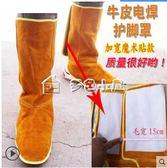 護腳套牛皮護腳罩電焊護腳護腿腳蓋電焊工防燙勞保防護腳套護腳 多色小屋