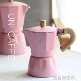 摩卡壺 粉色珠光摩卡咖啡壺意式濃縮 歐洲品質 意大利摩卡壺家用手沖YTL 皇者榮耀3C