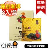 【Caffè Chat 咖啡講 】鑑定師莊園濾掛咖啡(中美非洲)/8包(盒)