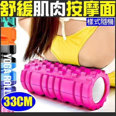 隨機EVA瑜珈滾輪33公分顆粒按摩滾筒中空瑜珈柱指壓棒狼牙棒另售瑜珈墊鋪巾抗力球Foam Roller