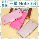 三星 Note5 Note4 Note3 蠶絲紋皮套 月詩系列 內軟殼 支架 插卡 皮套 商務皮套