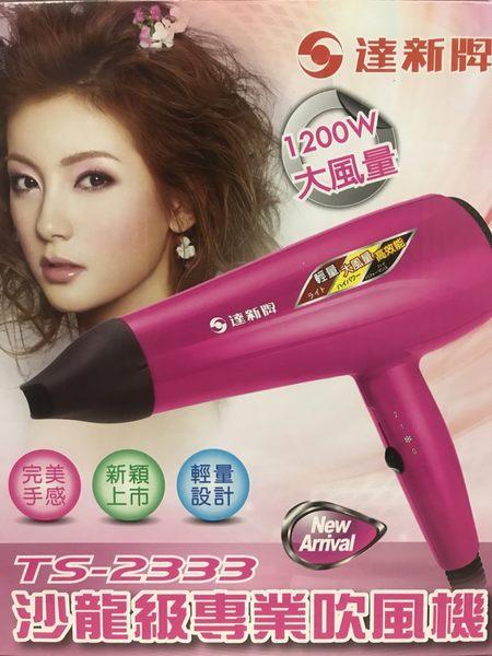 免運費【達新牌】超低電磁波營業用吹風機 TS-2333