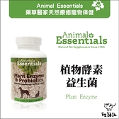 Animal Essentials藥草醫家〔犬貓保健品,植物酵素益生菌,100g〕