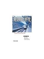 二手書博民逛書店 《捕捉城市野兔》 R2Y ISBN:9570349069│楊子葆