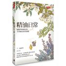 《精油日常:跟隨季節變化的芳香療法使用課題》