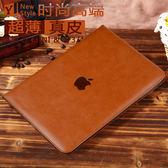 ipad min1i保護套mimi外套mini2皮套超薄蘋果3平板電腦a1432迷你4【好康八九折下殺】