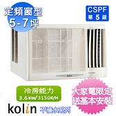 (含基本安裝)Kolin歌林5-7坪不滴水右吹窗型冷氣 KD-362R06