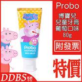 葡萄口味 Probo 博寶兒 小巴士 兒童牙膏 80g【套套先生】口氣芳香/牙齒保健/牙齒護理/潔牙