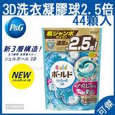 洗衣凝膠球 日本 P&G 寶僑 第三代 BOLD GEL BALL 3D 洗衣凝膠球 44顆入 補充包(4個以上改宅配) 可傑