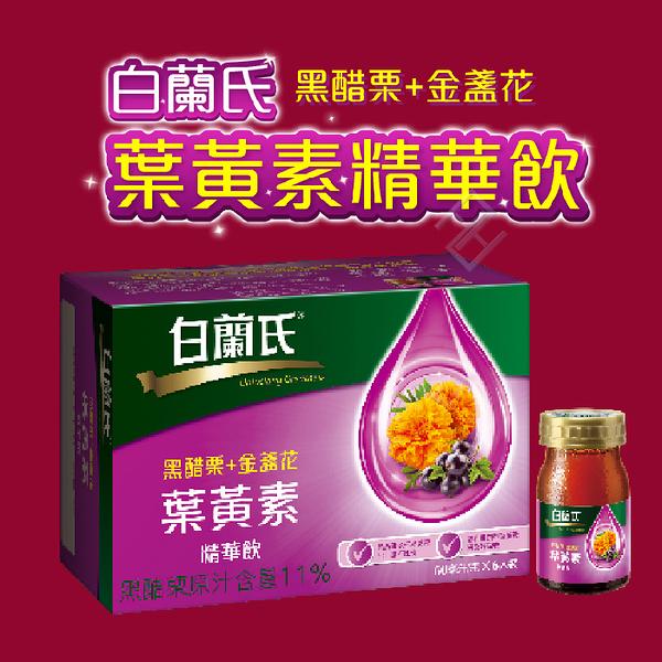 《白蘭氏》黑醋栗+金盞花葉黃素精華飲(60ml/6入) 喝的葉黃素